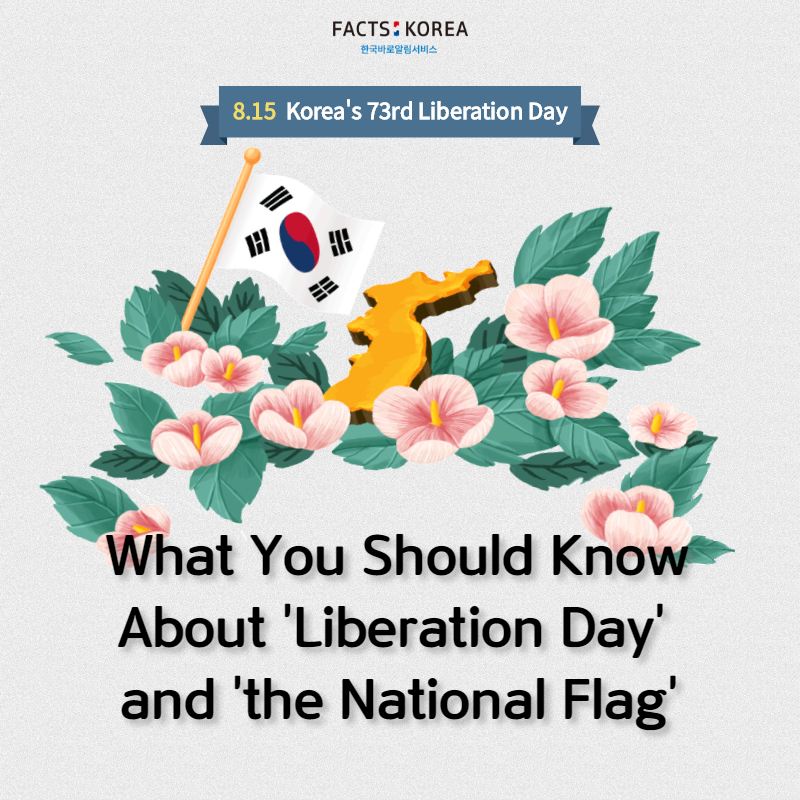 What You Should Know About 'Liberation Day' and 'the Nationa Flag'