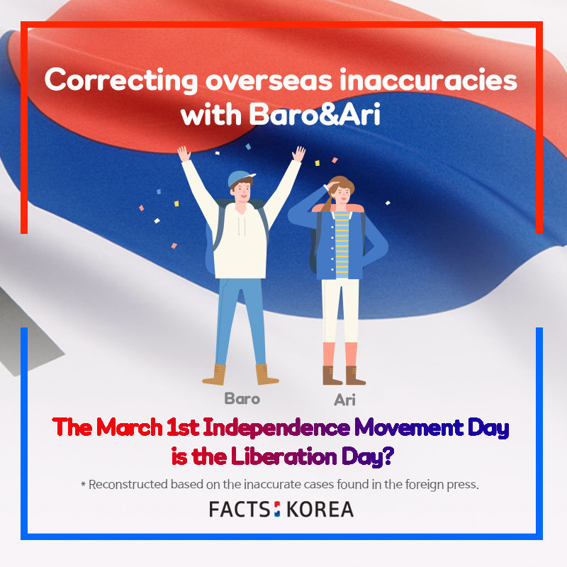 The March 1st Independence Movement Day is the Liberation day?