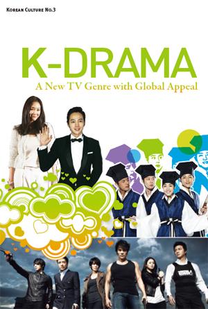 한국드라마(K-Drama)