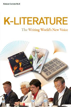 K-문학: 문학 세계의 새로운 목소리
