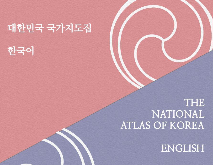 대한민국 국가 지도집