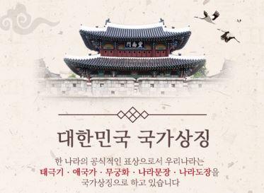 대한민국 국가상징