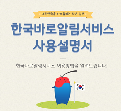 한국바로알림서비스 사용설명서