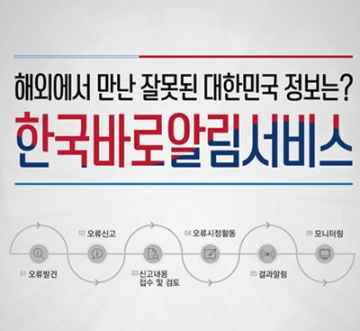 한국바로알림서비스 포스터