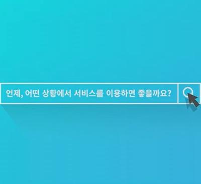 한국바로알림서비스 애니매이션 가이드(2017)