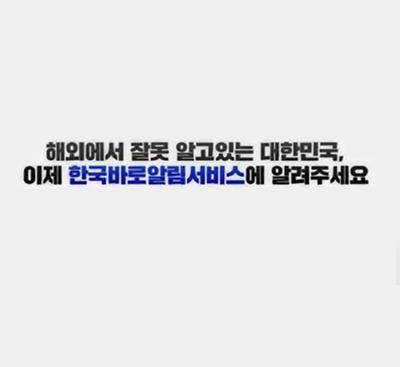 한국바로알림서비스 홍보동영상(2017)