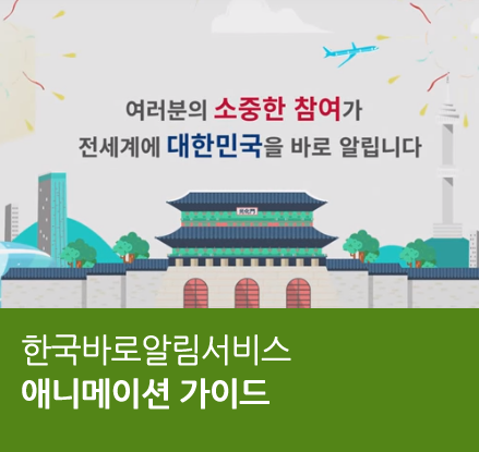 여러분의 소중한 참여가 전서계에 대한민국을 바로 알립니다. 한국바로알림서비스 애니메이션 가이드(2017)