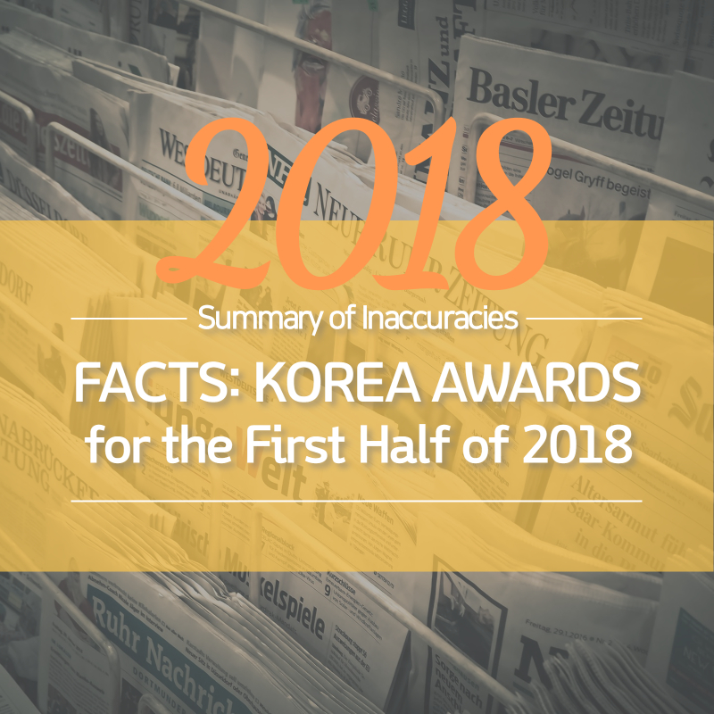 FACTS: KOREA AWARDS for the Fisrt Half of 2018