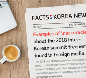 [FACTSKOREA NEWS]Examples of inaccuracies about the 2018 Inter-Korean summit frequently found in foreign media