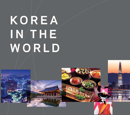 korea in the world(고~현대 설명 2017년 판)