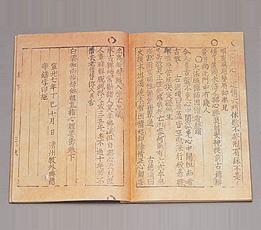 Korea-China History Awareness