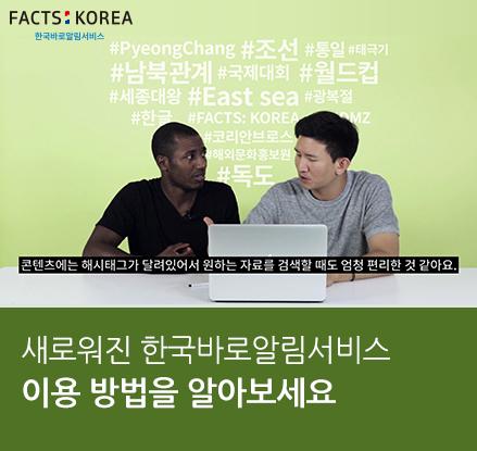 새로워진 한국바로알림서비스 이용 방법을 알아보세요
