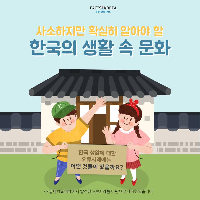 사소하지만 확실히 알아야 할 한국의 생활 속 문화
