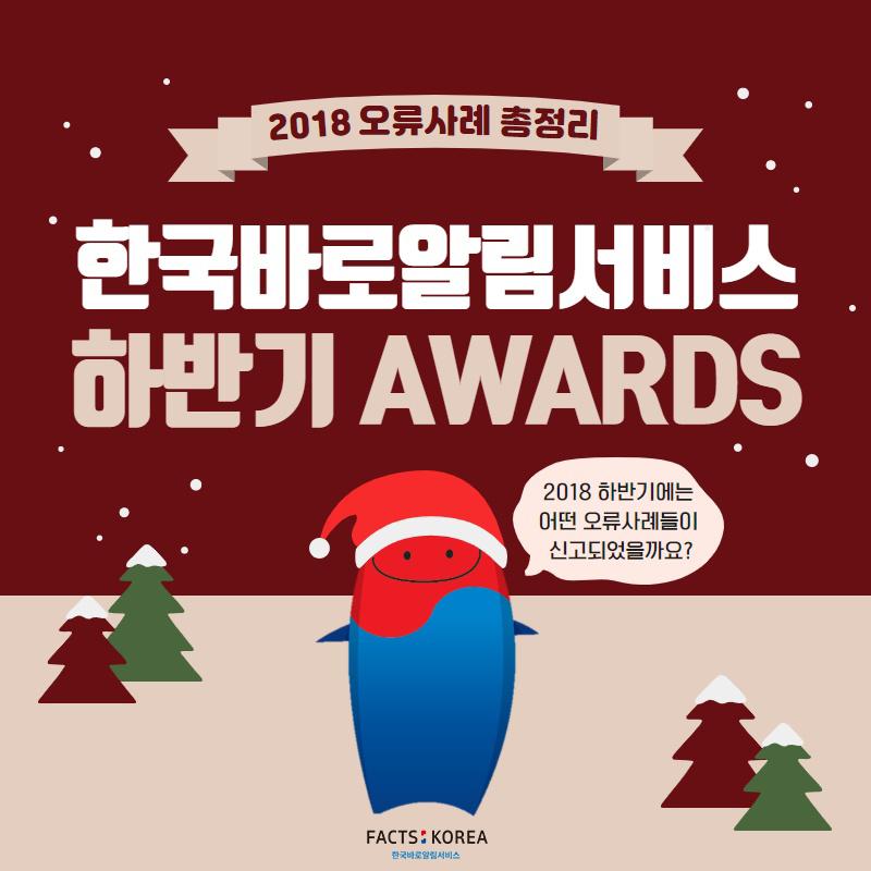 2018 오류사례 총정리 한국발알림서비스 하반기 AWARDS