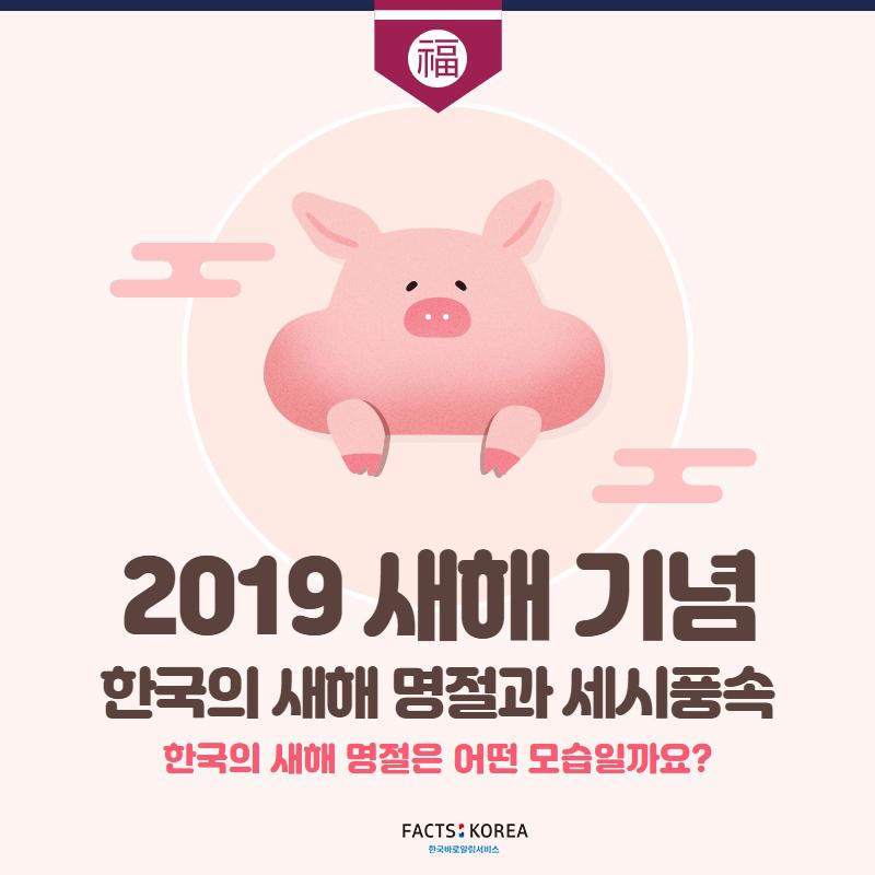 2019 새해 기념 한국의 새해 명절과 세시풍속