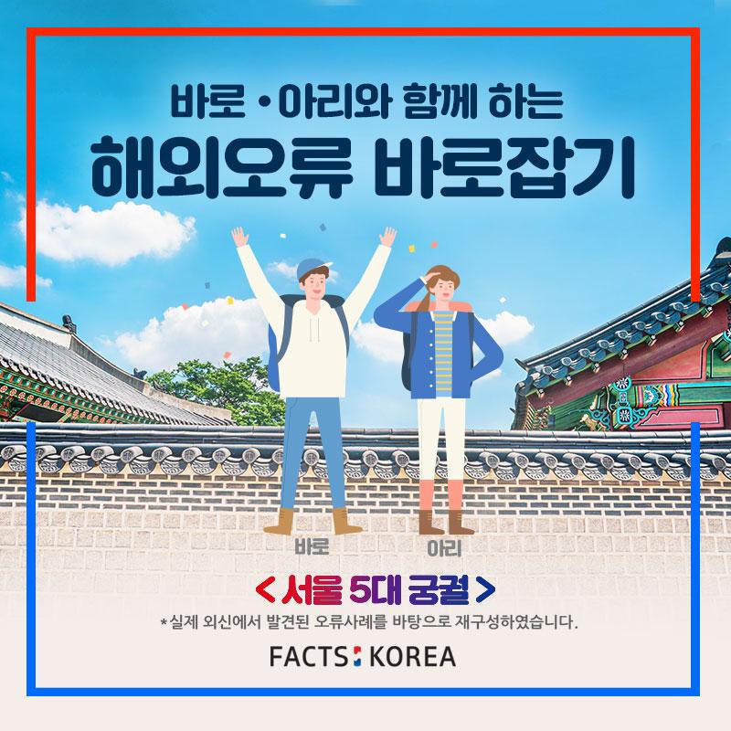 서울 5대 궁궐 오류사례