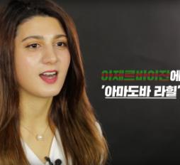 대한민국 바로알림단 8기 인터뷰