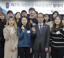 대한민국 바로알림단 7기 인터뷰
