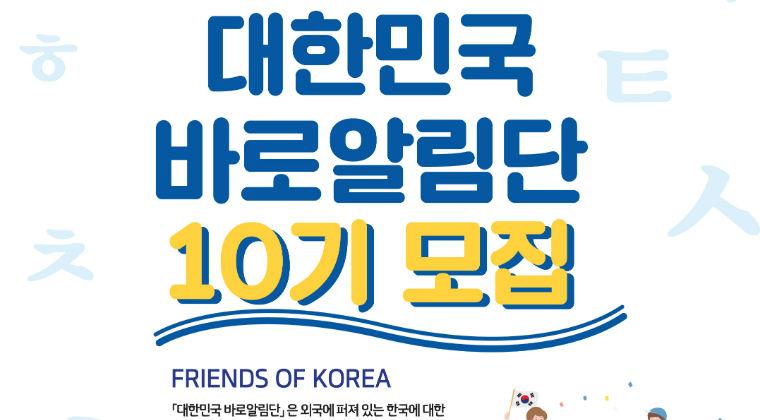 [제10기 대한민국 바로알림단]