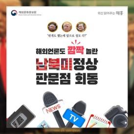 [네이버 포스트]해외언론도 깜짝 놀란 남북미 정상 판문점 회동