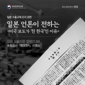 [네이버 포스트]일본 언론이 전하는 <미국 보도가 '친 한국'인 이유> _ 일본 수출규제 조치 관련