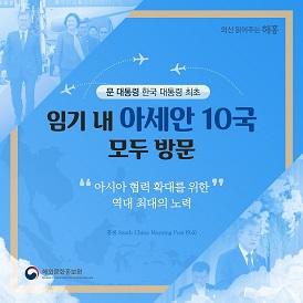 [네이버 포스트]문 대통령 아세안 10개국 방문 완료