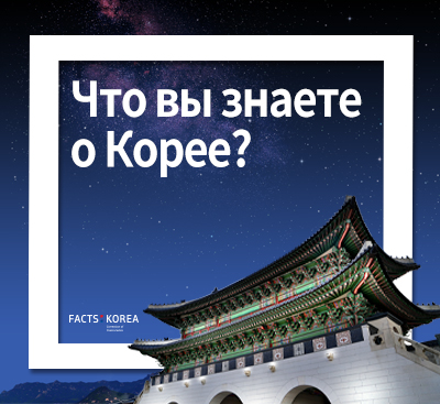 2019 FACTS:KOREA_(Russian) 'What are the facts about Korea you know?'
