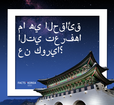 2019 FACTS:KOREA_(Arabic) 'What are the facts about Korea you know?'
