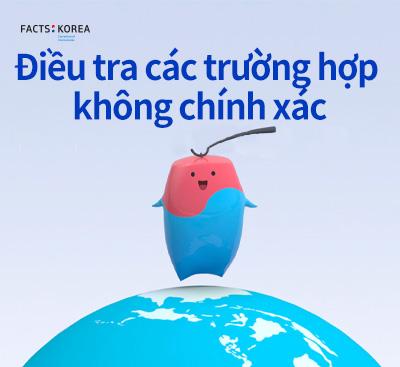 2019 FACTS:KOREA_(Vietnamese) 'Investigating inaccurate-cases'