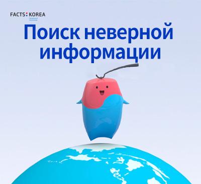 2019 FACTS:KOREA_(Russian) 'Investigating inaccurate-cases'