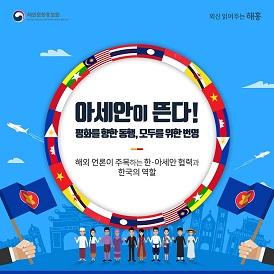 [네이버 포스트]아세안이 뜬다! 해외 언론이 주목하는 한·아세안 협력과 한국의 역할