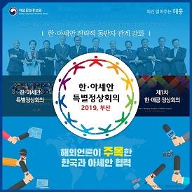 [네이버 포스트]해외언론이 주목한 한국과 아세안 협력 - 2019 한·아세안 특별정상회의
