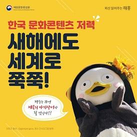 [네이버 포스트]펭수의 해외진출? 한국 문화콘텐츠 저력, 새해에도 세계로 쭉쭉!