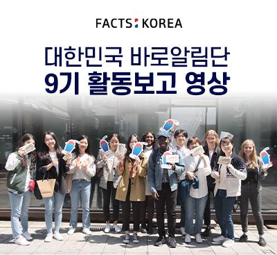 대한민국 바로알림단 9기 활동영상
