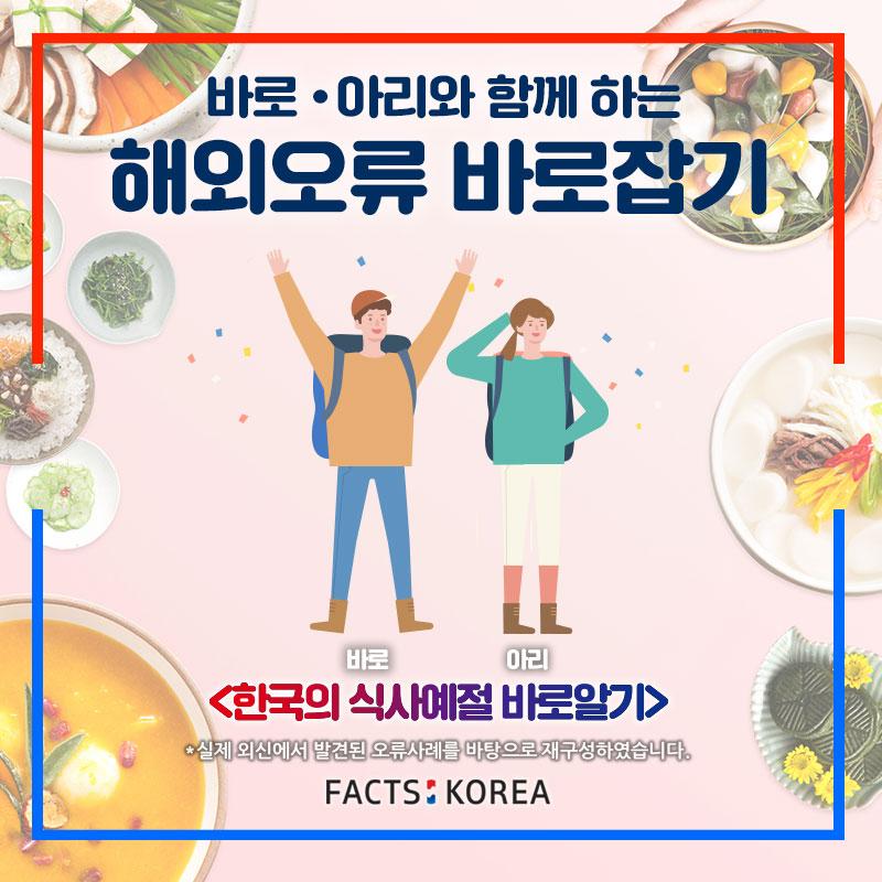 바로, 아리와 함께 하는 해외오류 바로잡기! - 한국의 식사예절 바로알기 (*실제 외신에서 발견된 오류사례를 바탕으로 재구성하였습니다.)