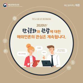 [네이버 포스트]2020년, 한국문화와 관광에 대한 해외언론의 관심은 계속됩니다