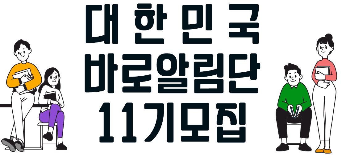 [제11기 대한민국 바로알림단]