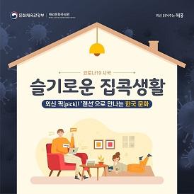 [네이버 포스트]외신 픽! '랜선'으로 만나는 한국 문화