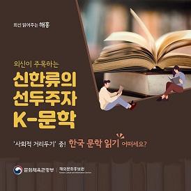[네이버 포스트]신한류의 선두주자 K-문학, 외신의 주목이 이어집니다.