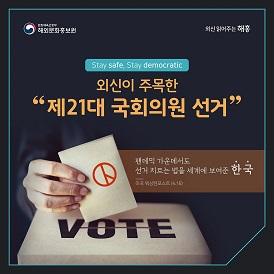 [네이버 포스트]외신이 주목한 한국 제21대 국회의원 선거