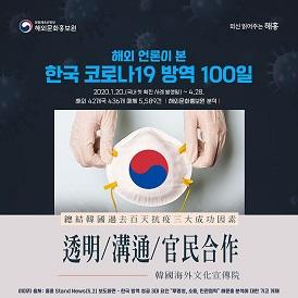 [네이버 포스트]해외 언론이 본 한국 코로나19 방역 100일