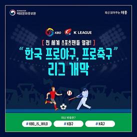 [네이버 포스트]한국 프로야구, 프로축구 리그 개막! 외신 반응은?