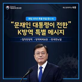 [네이버 포스트]문재인 대통령이 전한 K방역 특별 메시지 - 취임 3주년 특별 연설 중(5.10)