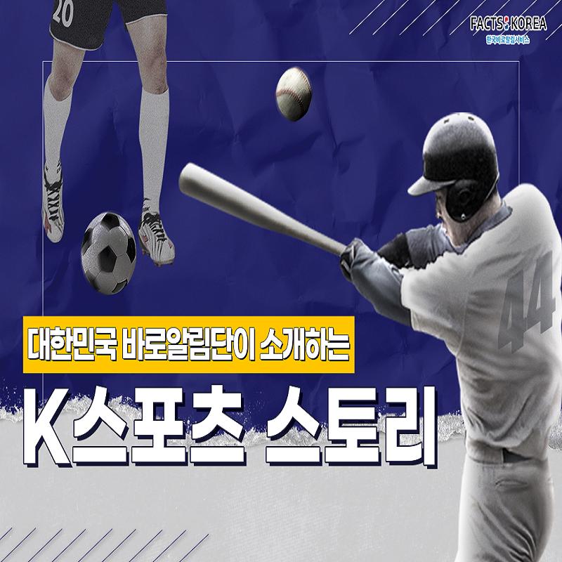 대한민국 바로알림단이 소개하는 K스포츠 스토리