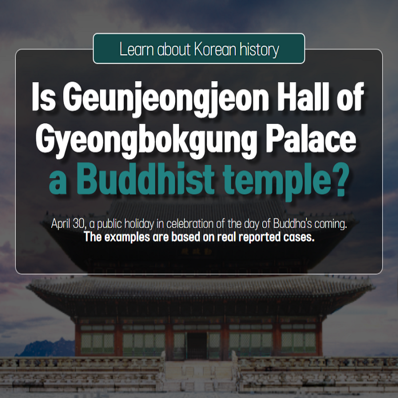 Is Geunjeongjeon Hall of Gyeongbokgung Palace a Buddhist temple?