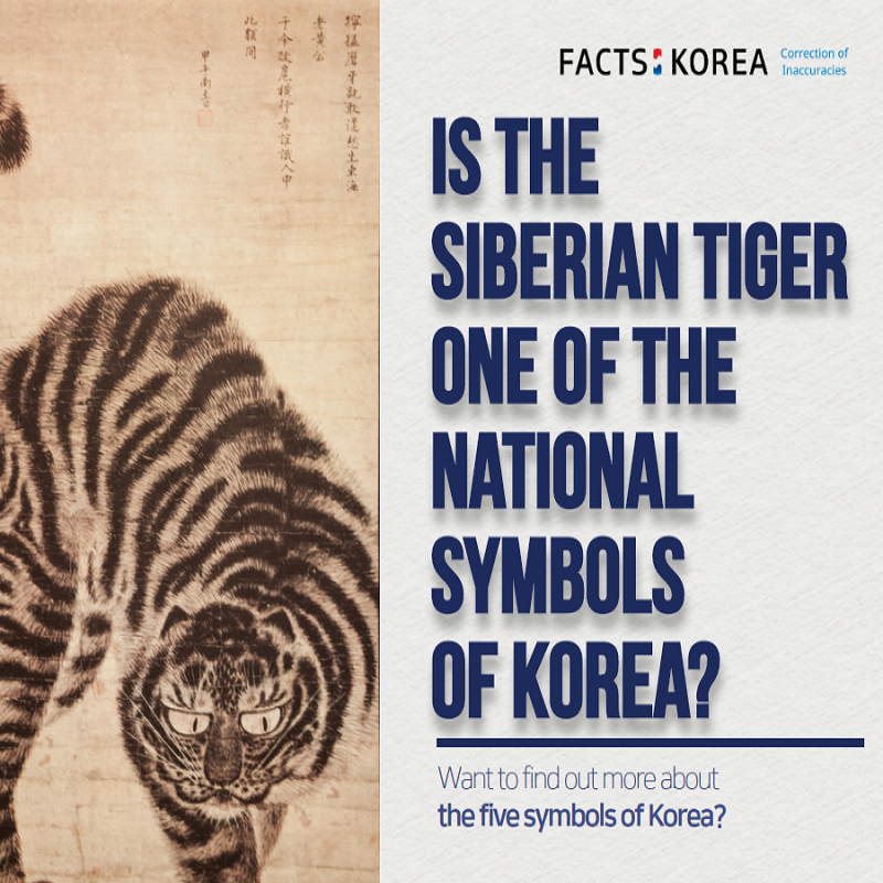 IS THE SIBERIAN TIGER ONE OF THE NATIONAL SYMBOLS OF KOREA?