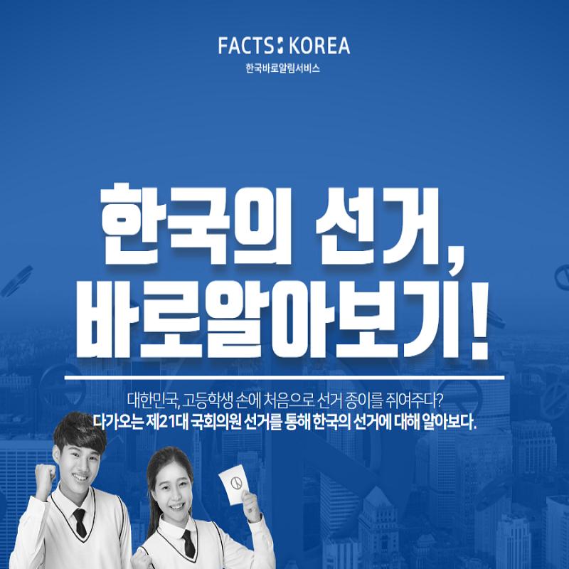 한국의 선거, 바로알아보기! 대한민국, 고등학생 손에 처음으로 선거 종이를 쥐여주다? 다가오는 제21대 국회의원 선거를 통해 한국의 선거에 대해 알아보다.