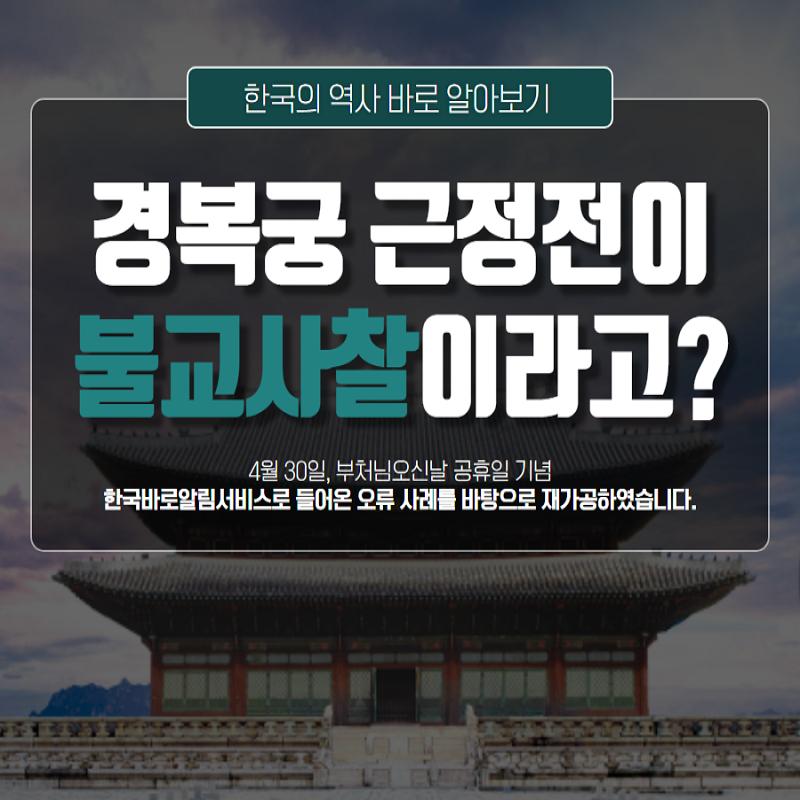 한국의 역사 바로 알아보기 경복궁 근정전이 불교사찰이라고? 4월 30일, 부처님오신날 공휴일 기념 한국바로알림서비스로 들어온 오류 사례를 바탕으로 재가공하였습니다.