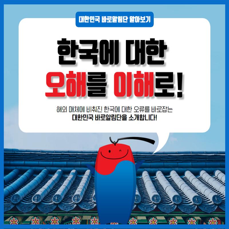 대한민국 바로알림단 알아보기 한국에 대한 오해를 이해로! 해외 매체에 비춰진 한국에 대한 오류를 바로잡는 대한민국 바로알림단을 소개합니다!