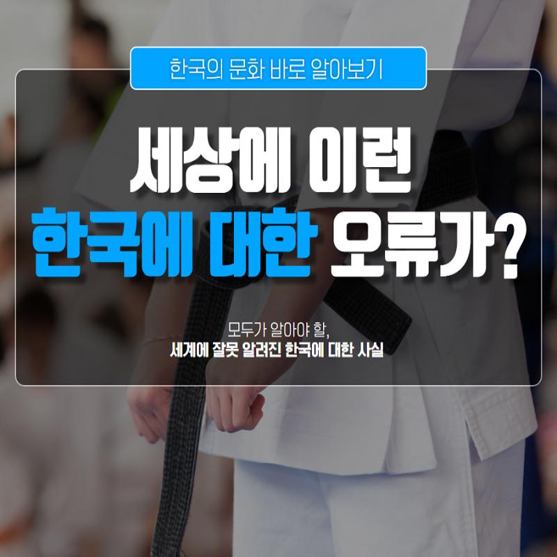 한국의 문화 바로 알아보기 세상에 이런 한국에 대한 모류가? 모두가 알아야 할, 세계에 잘못 알려진 한국에 대한 사실